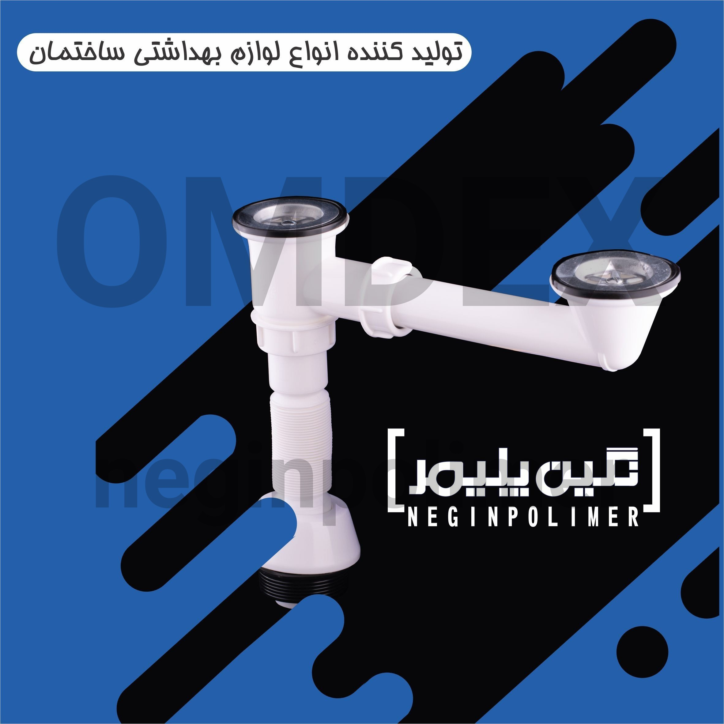 products  Double pelvic siphon without tank