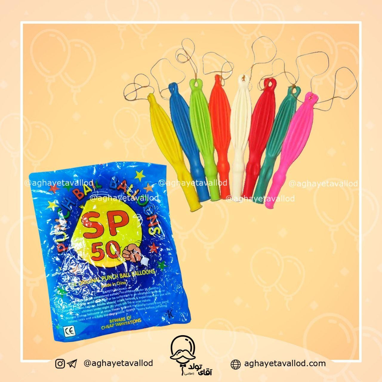 products  Balloon (50 Numbers)
