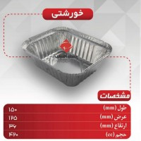 Wholesale buying Rectangular stew container Supplier:                                                                                                            zoroofkala