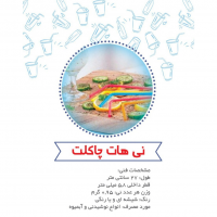 Iranian's  Reed hot chocolate cover (single cellophane)