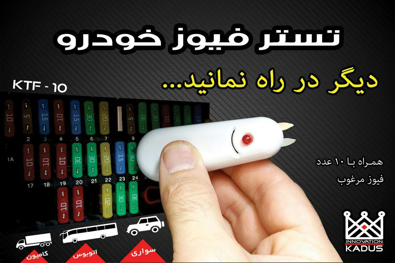 products  Car fuse tester