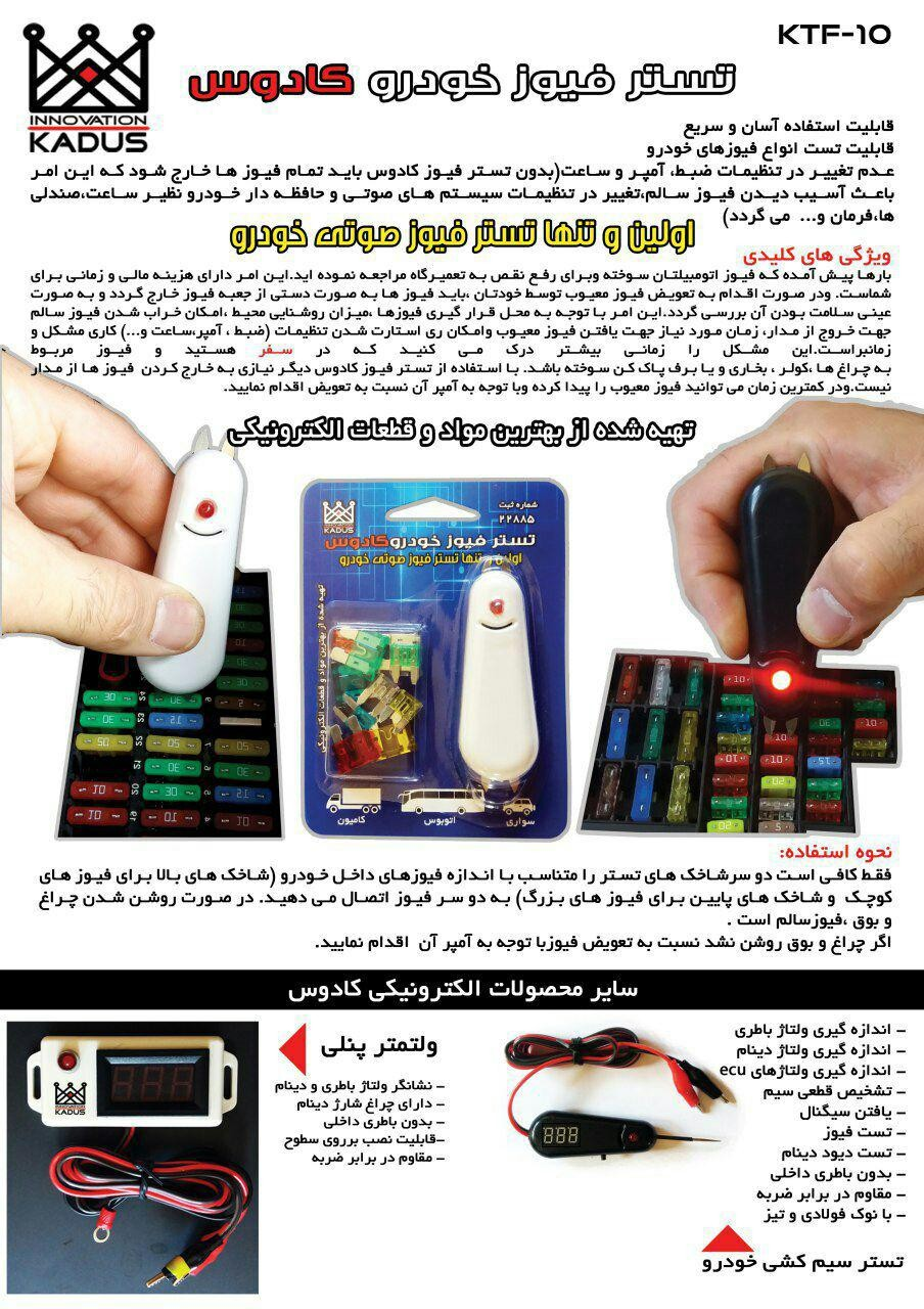 image number  2 products  Car fuse tester