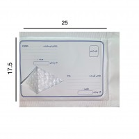 Iranian's  Postal envelope bubble model code 205 size B5