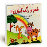 Wholesale buying Poetry and coloring Supplier:                                                                                                            motaghin