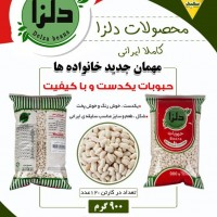 Wholesale buying White beans 900g Delicious Supplier:                                                                                                            delza
