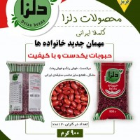 Iranian's  900 grams of red beans hearty