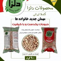 Iranian's  Chili beans 900 grams of heart