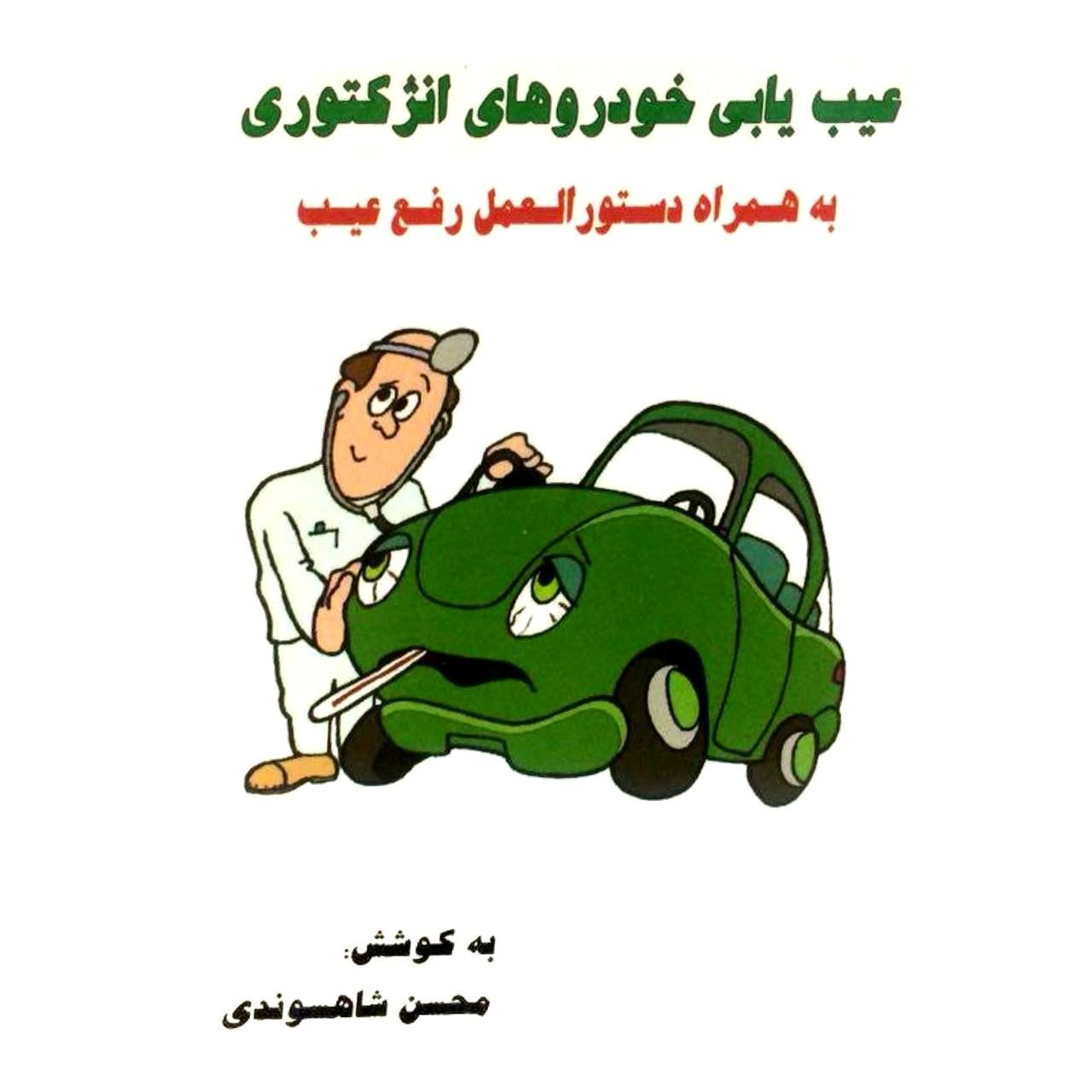 products  Injector Vehicle Troubleshooting Book