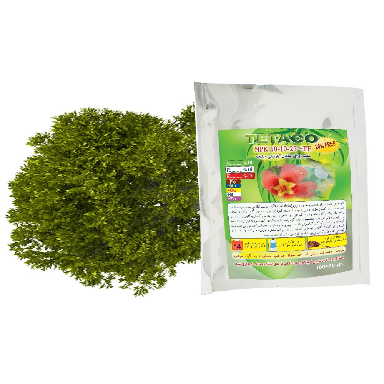 image number  4 products  NPK 10 10 25 fertilizer for houseplants weighs 120 grams