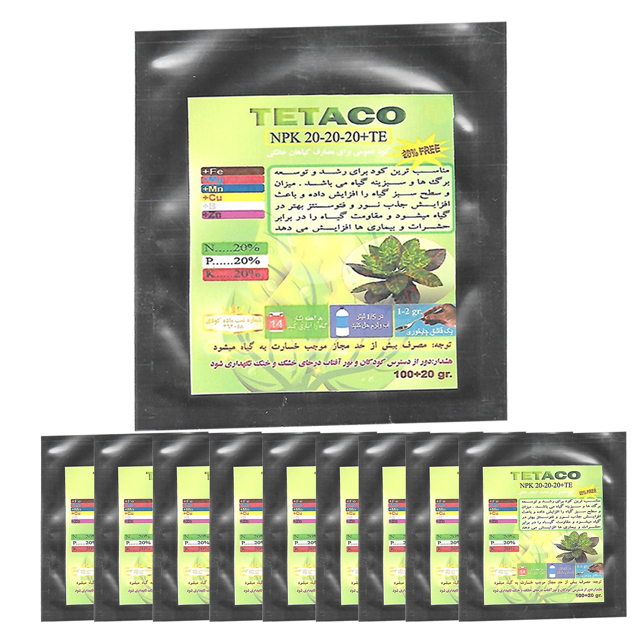 image number  3 products  NPK 20 20 20 fertilizer for houseplants weighs 120 grams