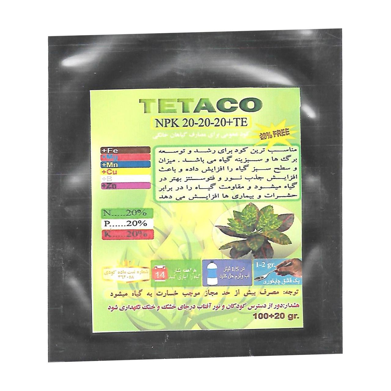 image number  2 products  NPK 20 20 20 fertilizer for houseplants weighs 120 grams
