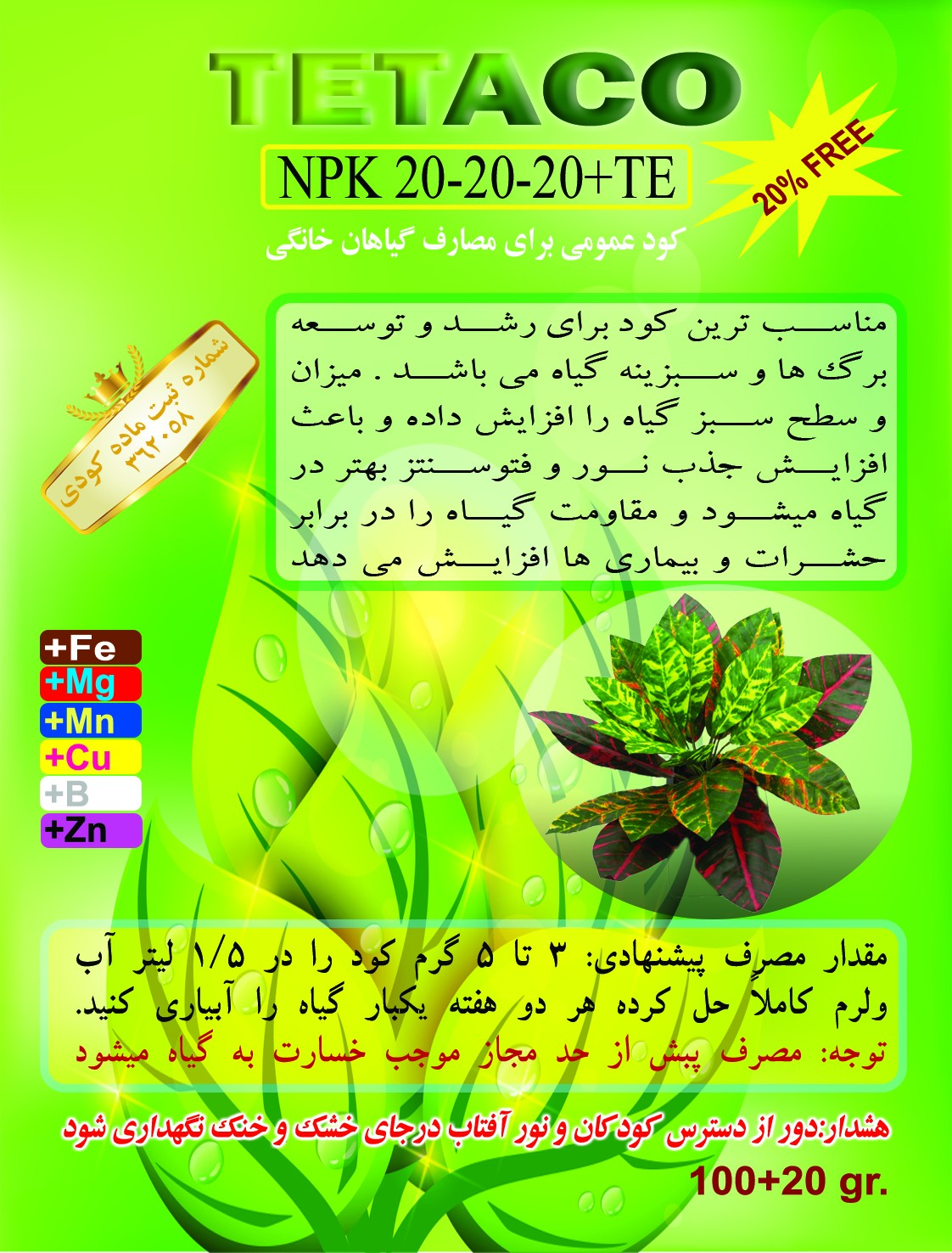 image number  1 products  NPK 20 20 20 fertilizer for houseplants weighs 120 grams
