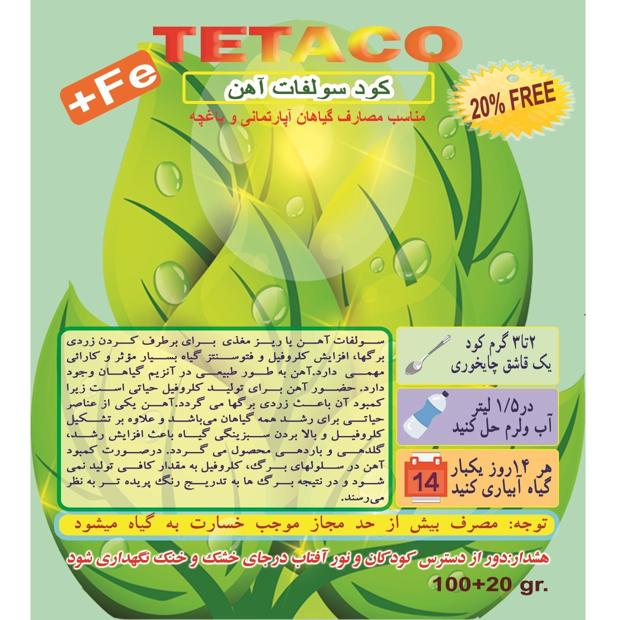 image number  2 products  Tetako iron sulfate fertilizer suitable for houseplants weighing 120 g