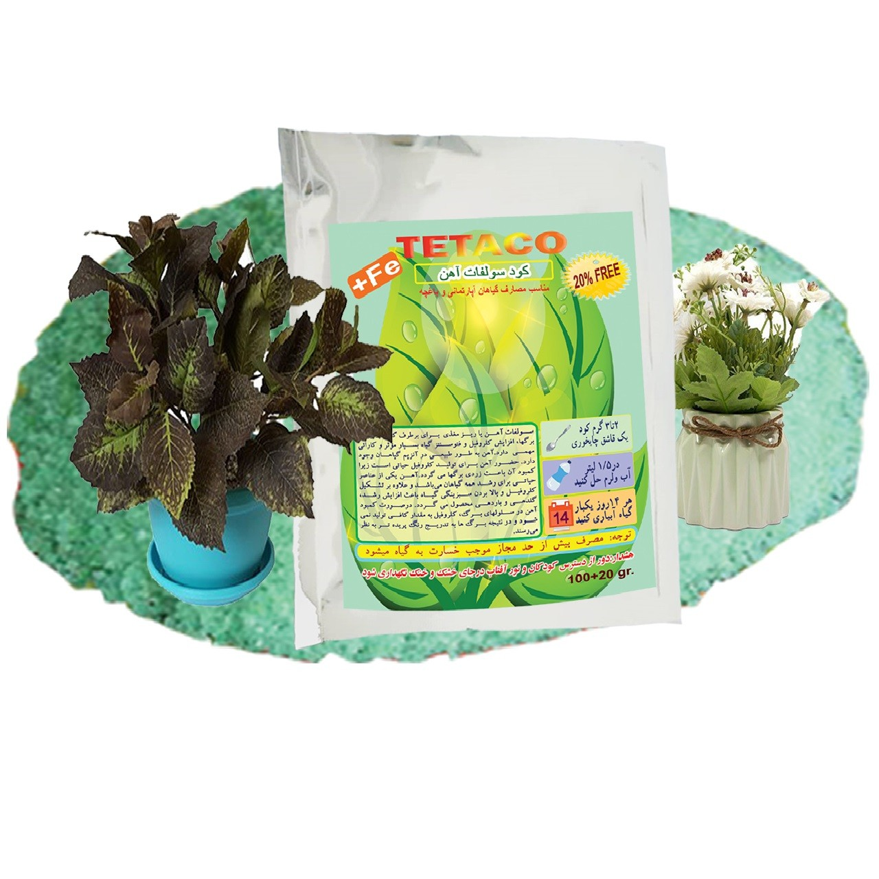 products  Tetako iron sulfate fertilizer suitable for houseplants weighing 120 g