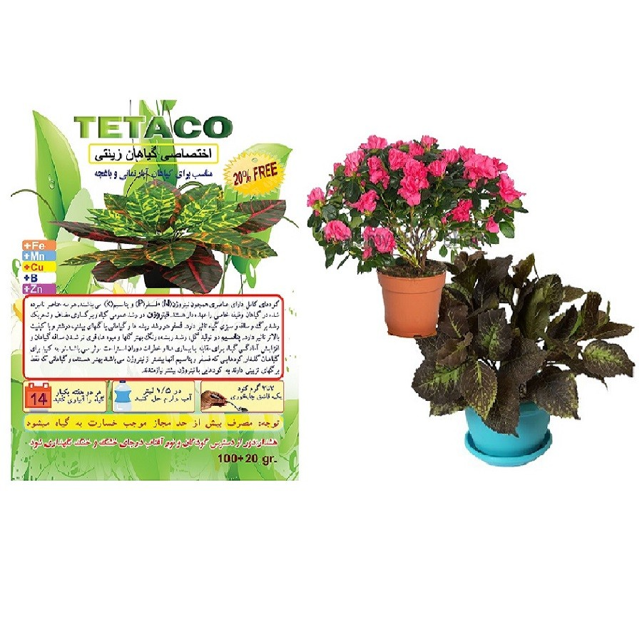 image number  1 products  Fertilizer for ornamental plants weighs 120 grams