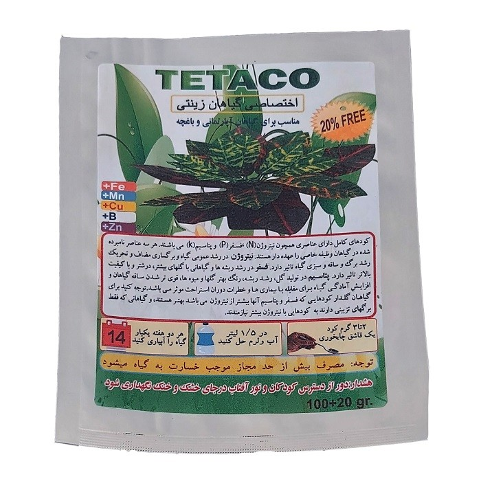 image number  2 products  Fertilizer for ornamental plants weighs 120 grams