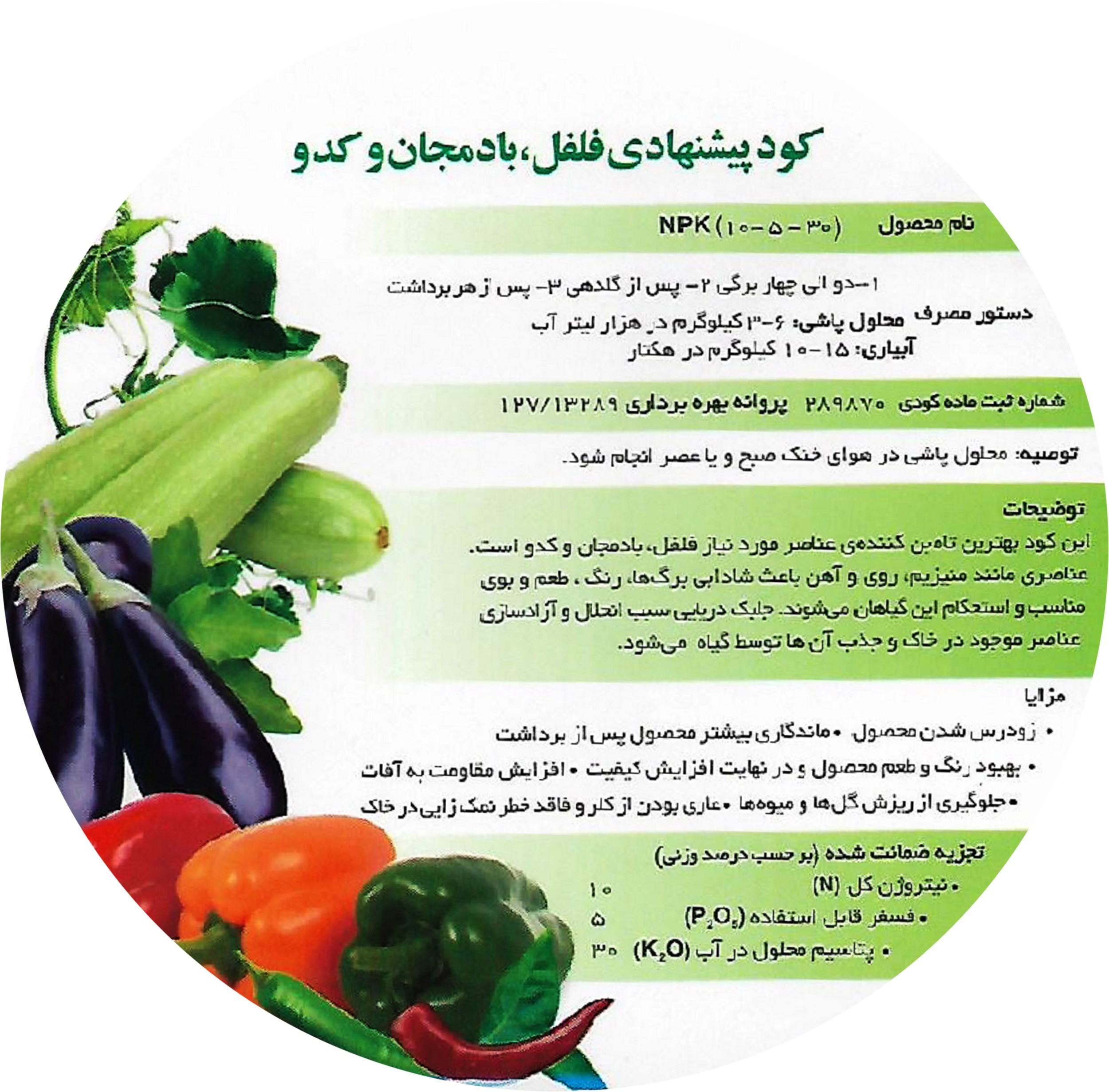 image number  1 products  Special fertilizer for peppers, squash, eggplant, tacos, AYSA, weight 1 kg