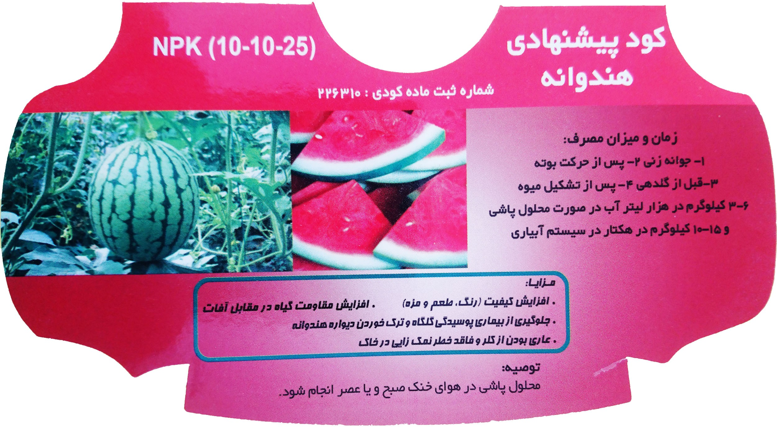 image number  1 products  Watermelon fertilizer AYSA weighs 1 kg