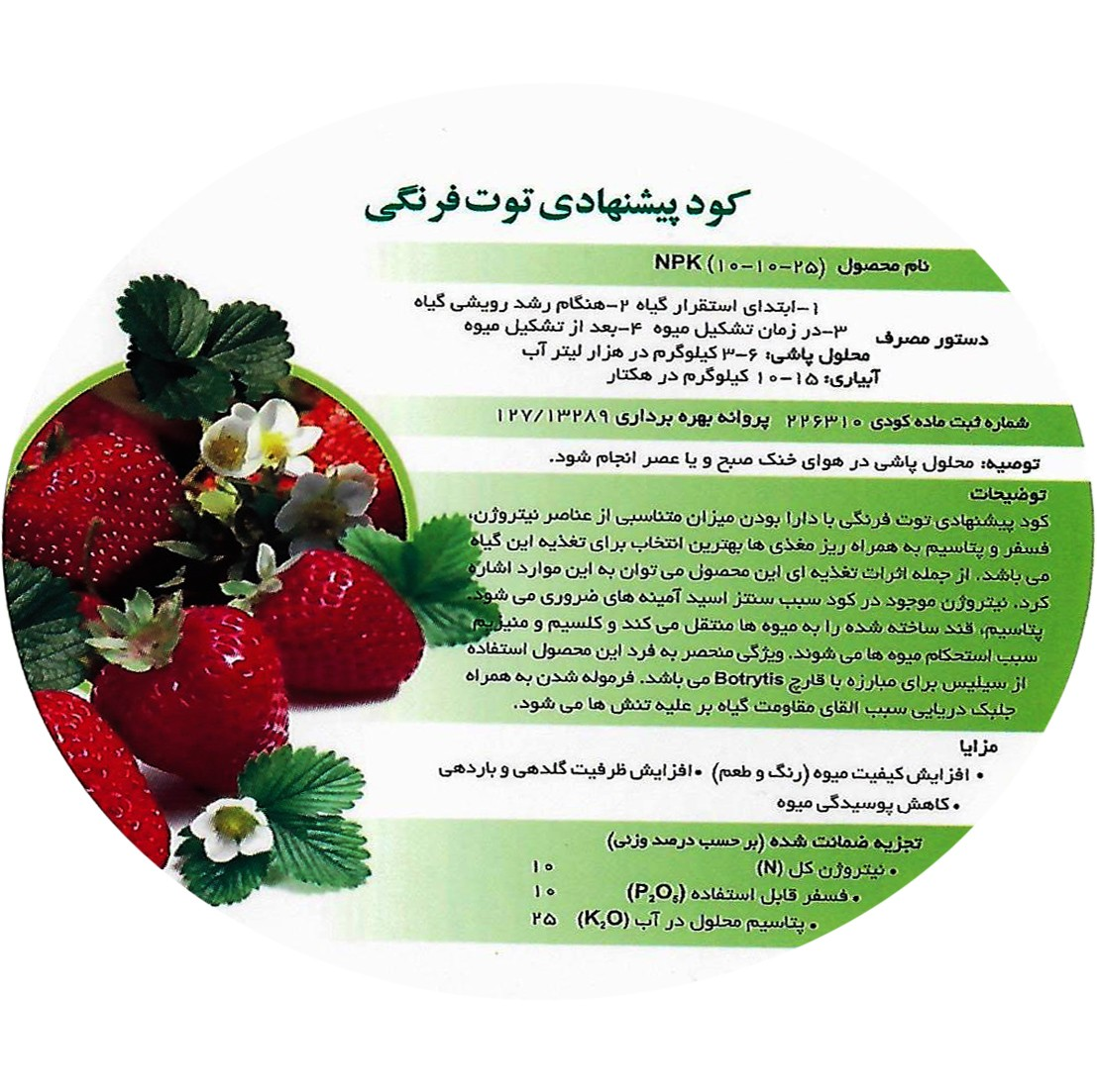 products  AYSA strawberry fertilizer weighs 1 kg