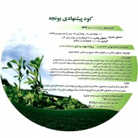 Wholesale buying AYSA alfalfa fertilizer weighs 1 kg Supplier:                                                                                                            Tetaco