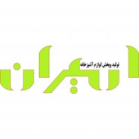Iranian Products Amiran Kitchen Appliances