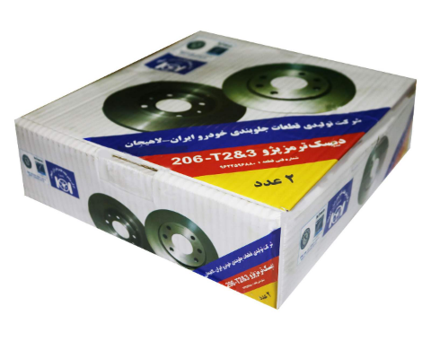 products  206 type brake discs 2 and 3 Lahijan ispco