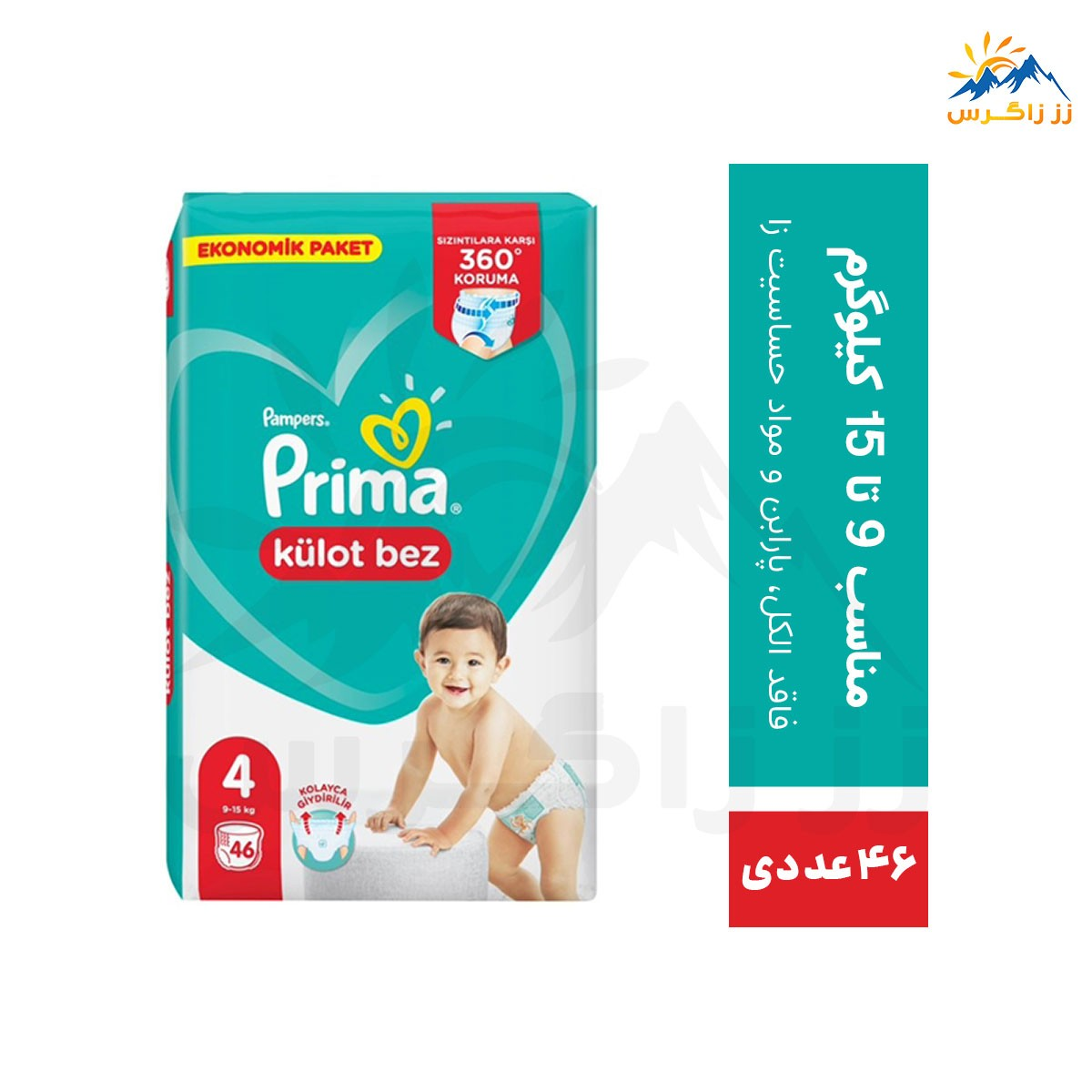 products  Prima short baby diapers, size 4, 46 packs, model Kulot bez