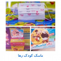 Iranian's  Drop baby mask (in packs of 3)