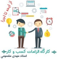 Iranian's Business package