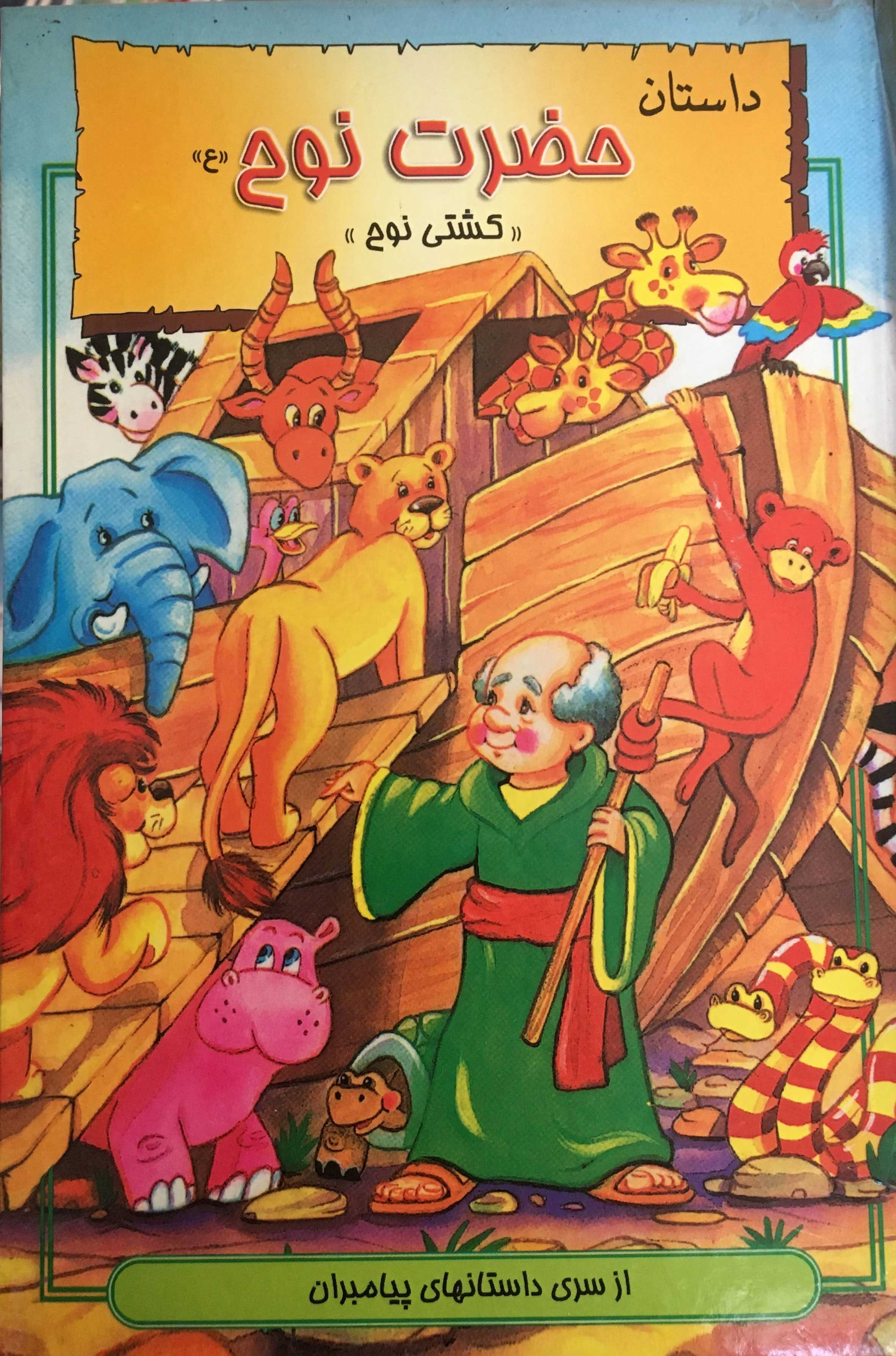 products  The story book of Prophet Noah (PBUH)