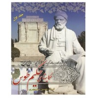 Wholesale buying Hakim Toos's book of anecdotes (including 400 anecdotes from Ferdowsi Shahnameh) Supplier:                                                                                                            Noore Giti Publishing