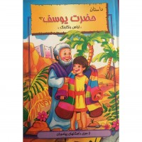Wholesale buying The story book of Prophet Yusuf (AS) Supplier:                                                                                                            Noore Giti Publishing