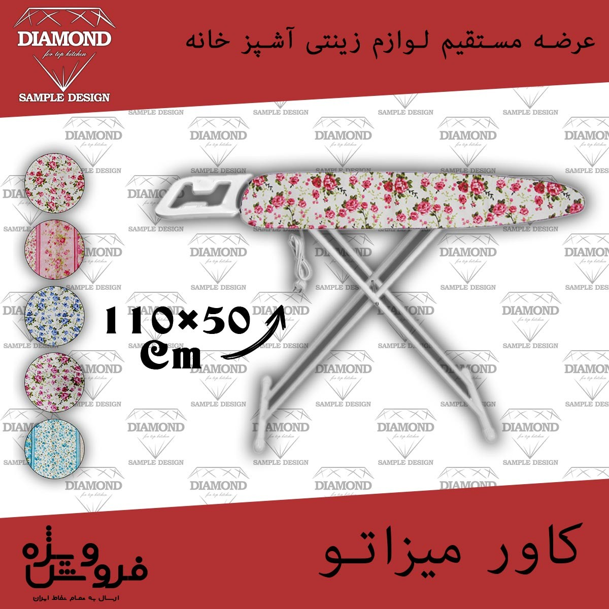 products  110 cm ironing table cover