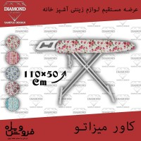 Wholesale buying 110 cm ironing table cover Supplier:                                                                                                            panamdiamond