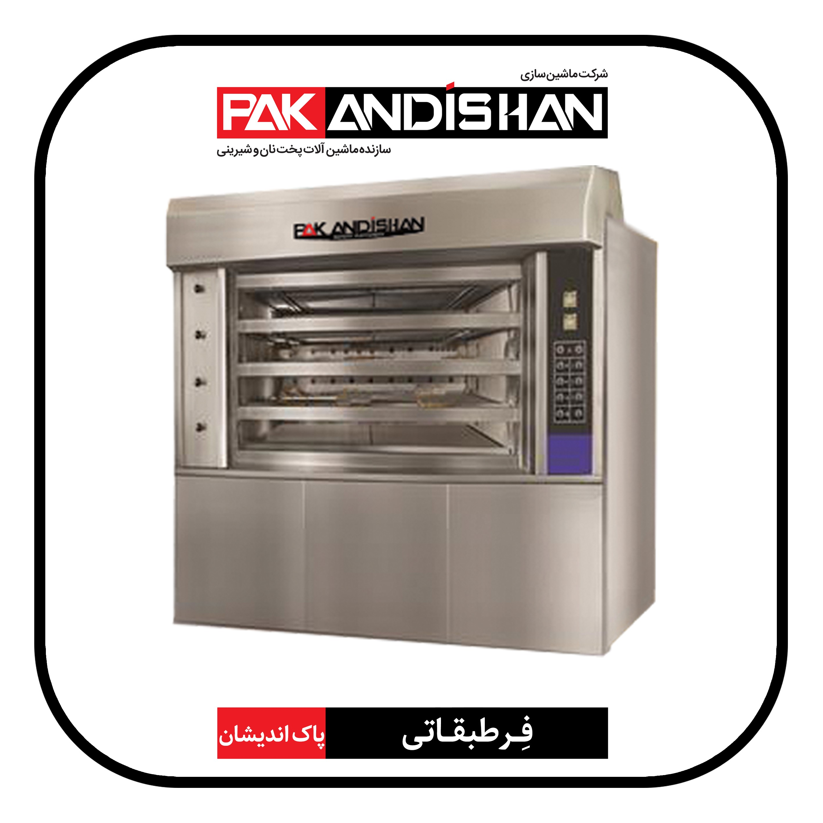 products  Class oven