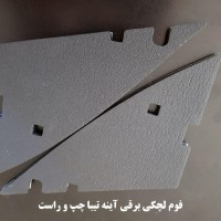 Iranian's  Foam Left Mirror Electric Foam Mirror Left & Right