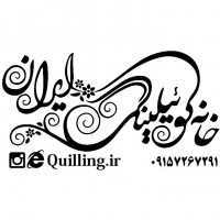 Iranian Products Iran Quilling House