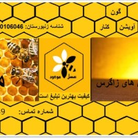 Iranian Products Promised honey packaging