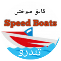 Iranian Products Speedboat