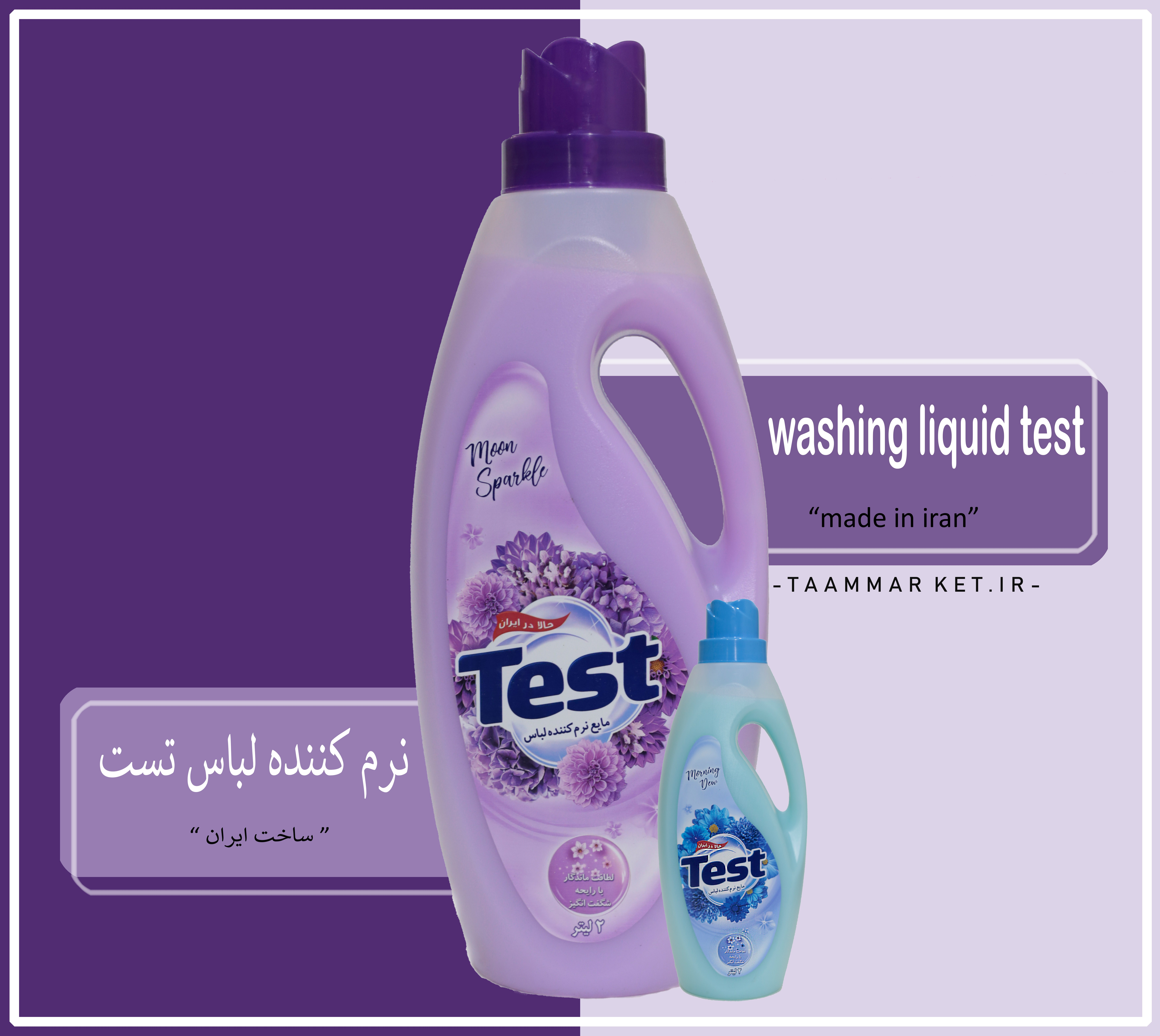 products  2 liter test cloth softener