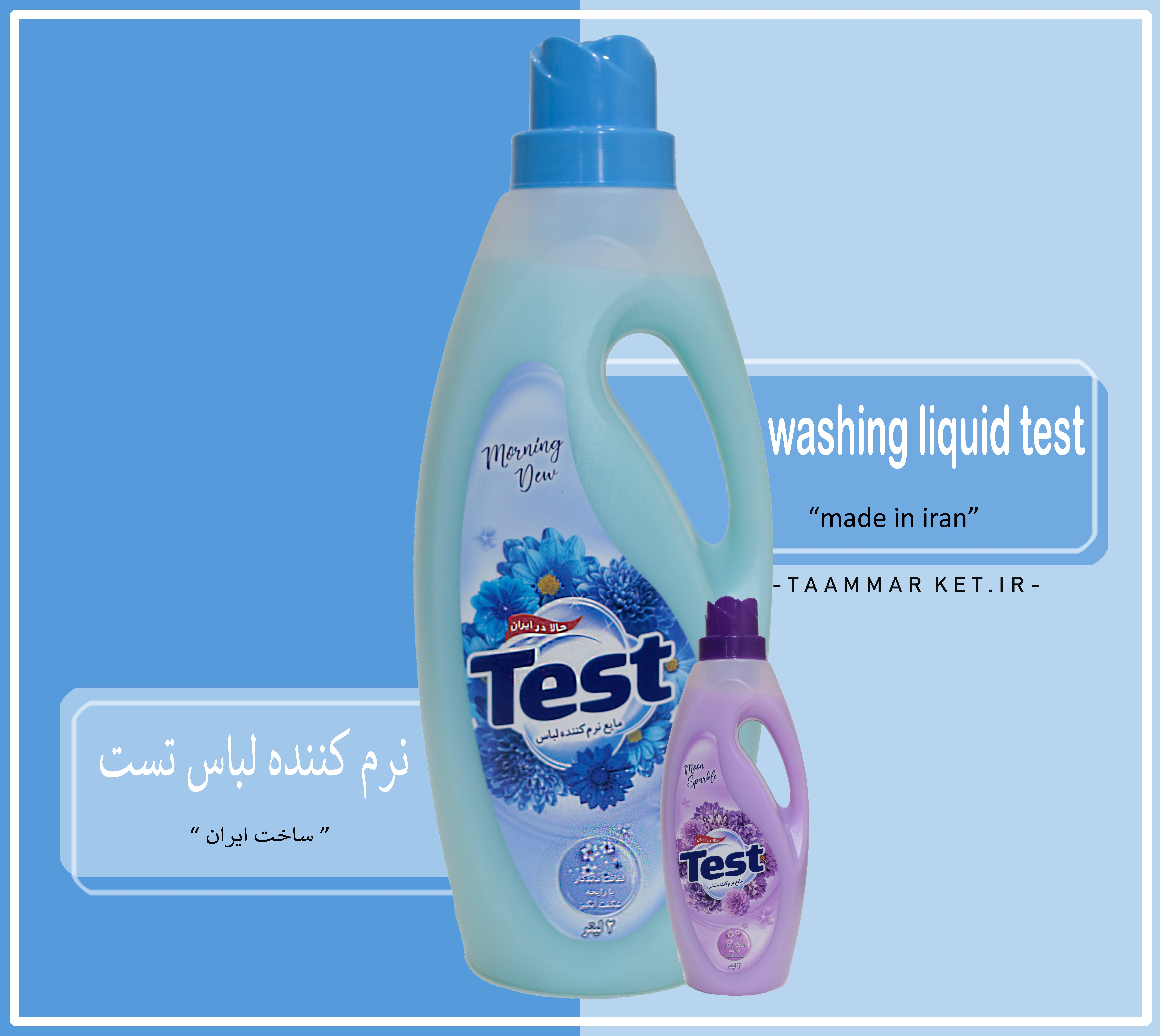 products  2 liter garment softener floral scent test