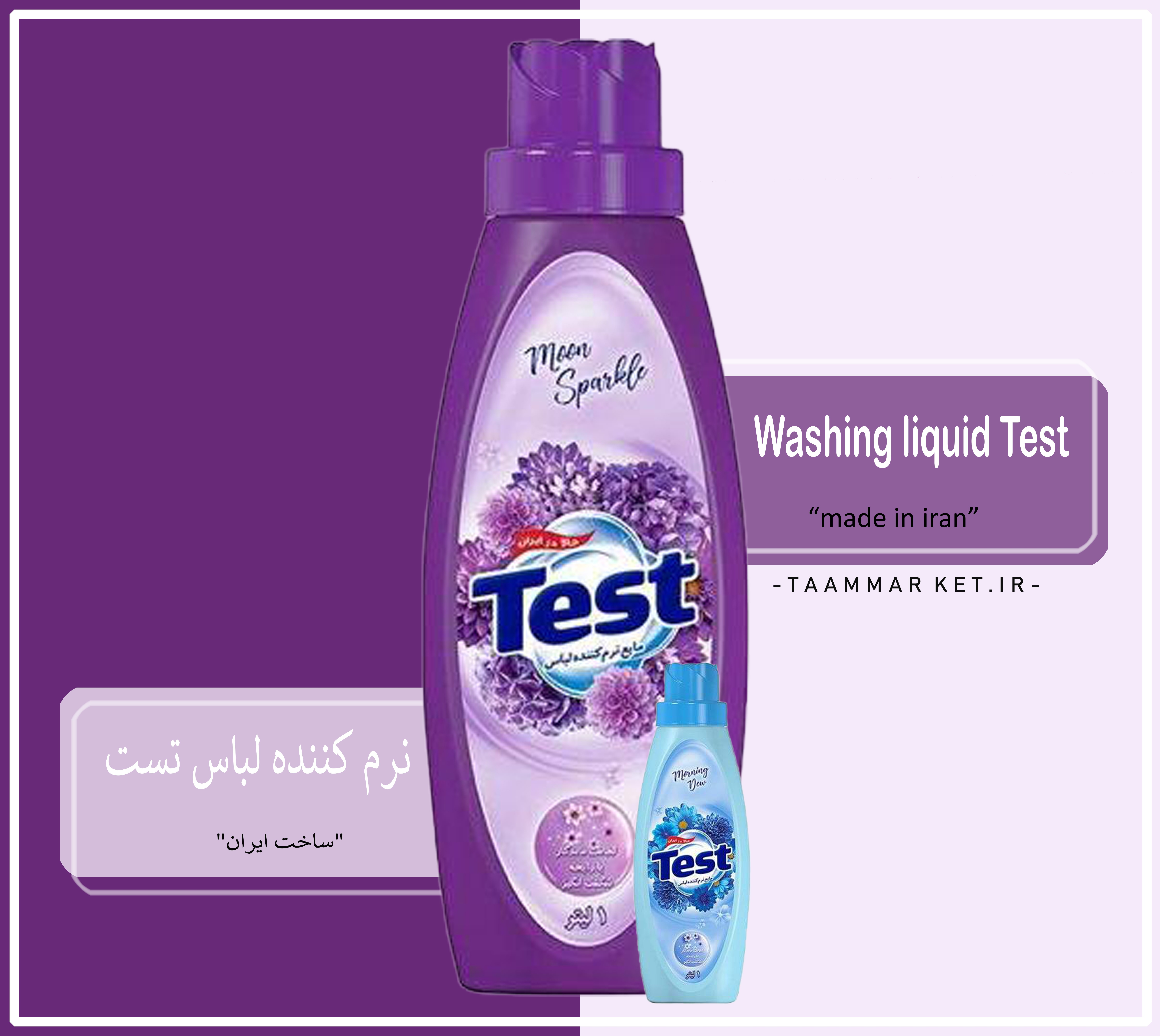 products  Amazing 1 liter dress softener test smell amazing