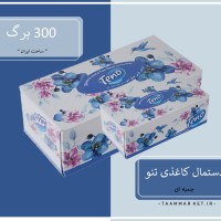 Wholesale buying Box of napkins 300 leaves Supplier:                                                                                                            Rose Gol