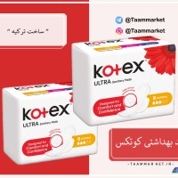Wholesale buying Kotex sanitary pad Supplier:                                                                                                            Rose Gol