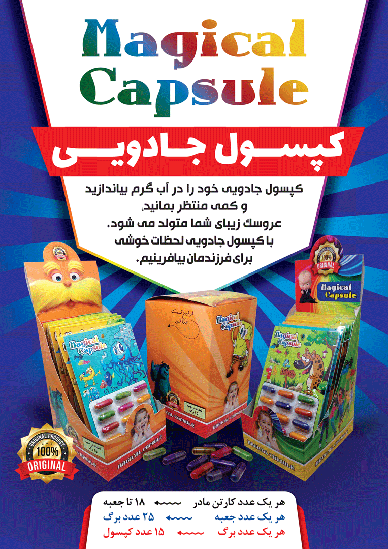 image number  4 products  Magic capsule
