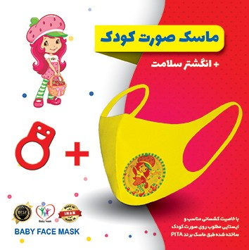 image number  3 products  Children's mask