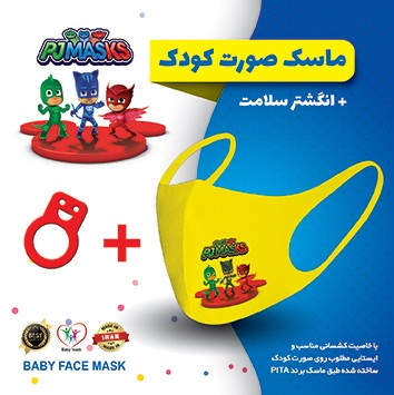 image number  1 products  Children's mask