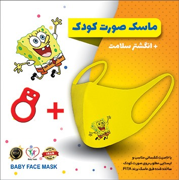 image number  2 products  Children's mask