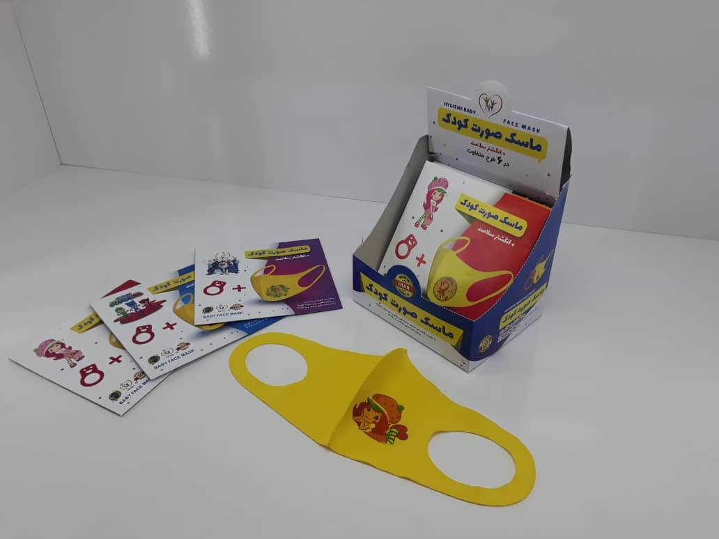 image number  4 products  Children's mask