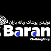 Iranian Products Rain garment manufacture